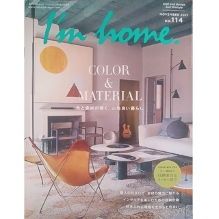 I'm home 2021年 11月号 「色と素材が導く、心地良い暮らし」(生活/健康)