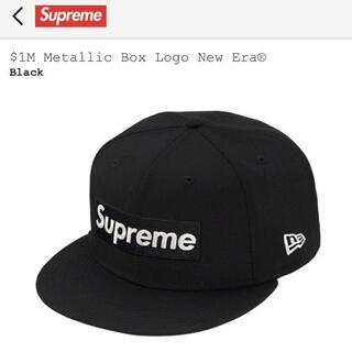 シュプリーム(Supreme)の$1M Metallic Box Logo New Era® 7 3/8(キャップ)