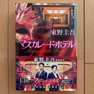 シュウエイシャ(集英社)のマスカレード・ホテル 東野圭吾(文学/小説)