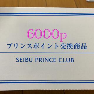 プリンス(Prince)のプリンスホテル宿泊券 6000p 1枚【送料無料ラクマ補償】(宿泊券)