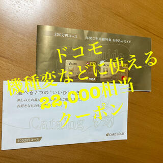 NTTdocomo - Dカードゴールド 年間ご利用額特典 22000円相当