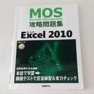 ニッケイビーピー(日経BP)のMOS 攻略問題集 Excel2010(資格/検定)