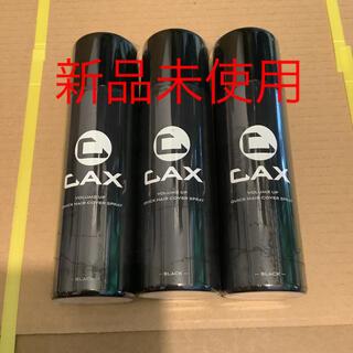 新品未開封 CAX カックス 3本セット(ヘアスプレー)