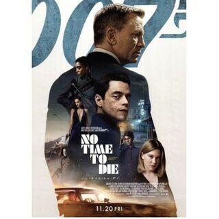 3枚¥301 439「007 ノー・タイム・トゥ・ダイ」映画チラシ・フライヤー(印刷物)