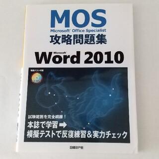 ニッケイビーピー(日経BP)のMOS 攻略問題集 Word2010(資格/検定)