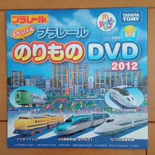タカラトミー(Takara Tomy)のプラレール乗り物DVD2012(キッズ/ファミリー)