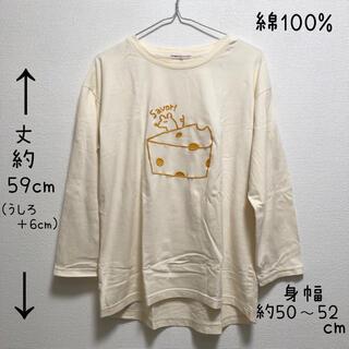 rough - 8)ネズミ、チーズ、savor!、刺繍、長袖