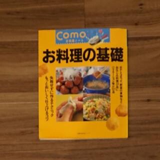 Como お料理の基礎(料理/グルメ)
