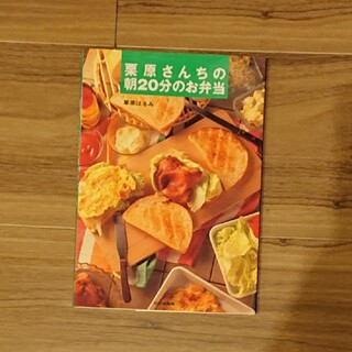 栗原さんちの朝20分のお弁当(料理/グルメ)