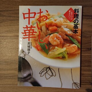おいしい中華 料理の基本(その他)