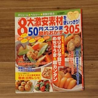 8大激安素材を使いっきり!50円スゴうま節約おかず305(料理/グルメ)