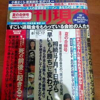 週刊現代8/10.17(ニュース/総合)