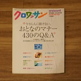 今さら人に聞けない、おとなのマナ-430のQ&A 完全保存版(文学/小説)