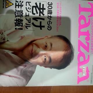 tarzan492(専門誌)