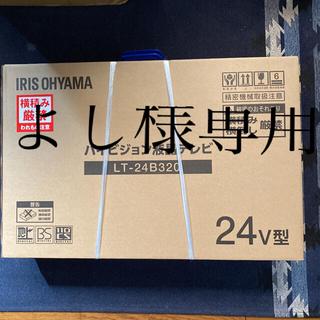 アイリスオーヤマ(アイリスオーヤマ)の新品♪ ハイビジョン液晶テレビ 24V型 ブラック LT-24B320(テレビ)