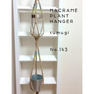 №143 ライトグリーン、オフブルーのマクラメプラントハンガー*tumugi**(プランター)