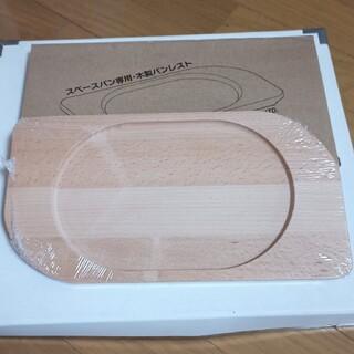 アサヒケイキンゾク(アサヒ軽金属)のスペースパン専用 木製パンレスト(鍋/フライパン)