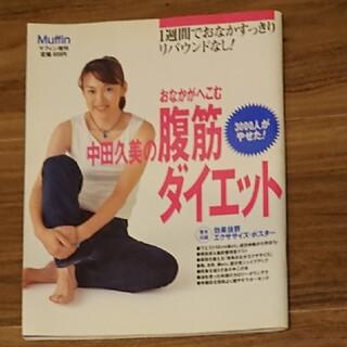 おなかがへこむ 中田久美の腹筋ダイエット(健康/医学)