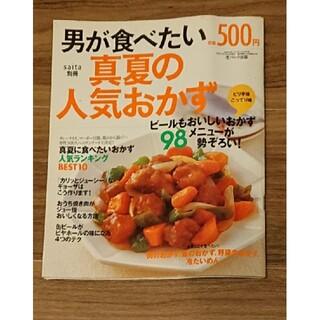 男が食べたい真夏の人気おかず(料理/グルメ)