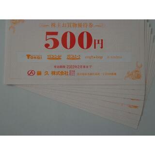 最新 ★ 藤久 株主優待 5000円分(ショッピング)