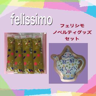 フェリシモ(FELISSIMO)のフェリシモ  香り付き紙おしぼり  柔軟剤   ノベルティグッズセット(キャラクターグッズ)