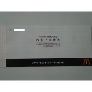 マクドナルド ★ 株主優待 1冊(6枚綴り)(フード/ドリンク券)
