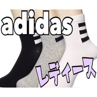 adidas - adidas アディダス  レディース ソックス 3足セット 新品未使用