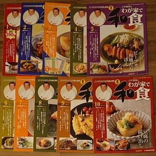 土井善晴のわが家で和食 10冊(料理/グルメ)