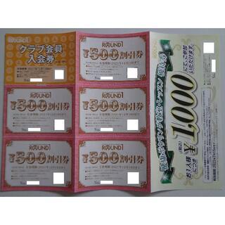 ラウンドワン ★ 株主優待券(ボウリング場)