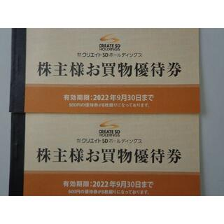 クリエイトSD ★ 株主優待券 8000円分 (ショッピング)