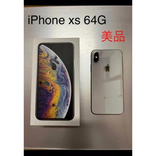 アップル(Apple)のiPhone Xs Silver 64 GB SIMフリー(スマートフォン本体)