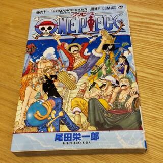 ワンピース 61巻(少年漫画)