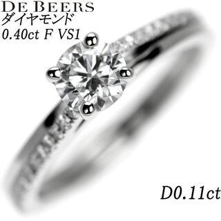 デビアス(DE BEERS)のデビアス Pt950 ダイヤモンド リング 0.40ct プロミス(リング(指輪))