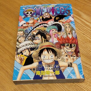 ワンピース 51巻(少年漫画)