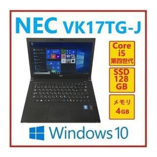 エヌイーシー(NEC)のRY-136-NEC VK17TG-J WIN10搭載 1点 【送料込み】(ノートPC)