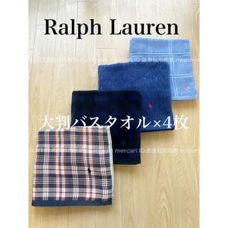 ポロラルフローレン(POLO RALPH LAUREN)のポロラルフローレン 大判 バスタオル 4枚セット まとめ売り(タオル/バス用品)