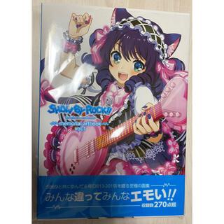 サンリオ(サンリオ)のSHOW BY ROCK!! memorial artbook vol.1(アート/エンタメ)