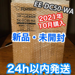 象印 - 【新品・未使用】象印 スチーム式加湿器 EE-DC50-WA
