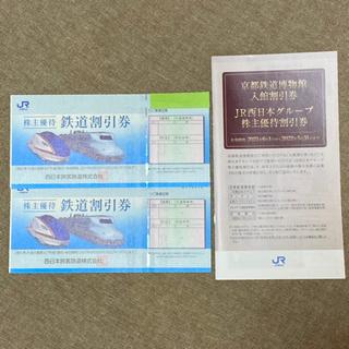 JR西日本 株主優待 鉄道割引券 2枚(その他)
