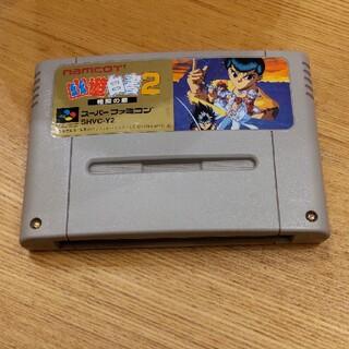 幽遊白書2 スーパーファミコンソフト(家庭用ゲームソフト)