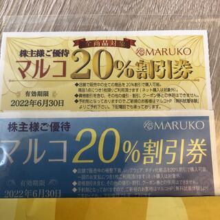マルコ(MARUKO)のマルコ 優待券(その他)
