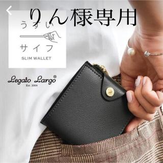 レガートラルゴ(Legato Largo)のレガートラルゴ 二つ折り財布 ブラック コンパクト財布(財布)