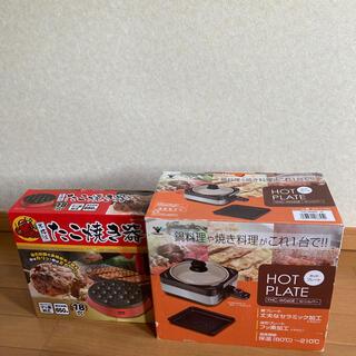 山善 - ホットプレート 焼肉 山善 YAMAZEN たこ焼き器