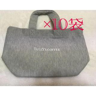 タリーズコーヒー(TULLY'S COFFEE)のタリーズ ミニトートバッグ 10袋(トートバッグ)