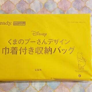 宝島社 - steady 9月号 付録 くまのプーさんデザイン巾着付き収納バッグ