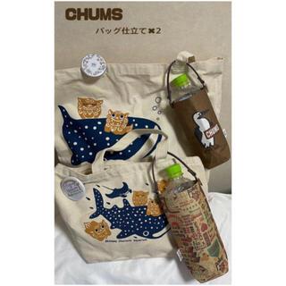 チャムス(CHUMS)のCHUMS チャムス ペットボトルカバー ポーチ仕立て(ノベルティグッズ)