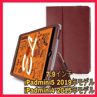 ELECOM - 7.9 iPadmini5 iPadmini4 ケース カバー  ブラウン 茶色