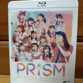 モーニングムスメ(モーニング娘。)のモーニング娘。'15 コンサートツアー2015秋~PRISM~ Blu-ray(ミュージック)