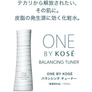 コーセー(KOSE)のワンバイコーセー バランシングチューナー(化粧水/ローション)