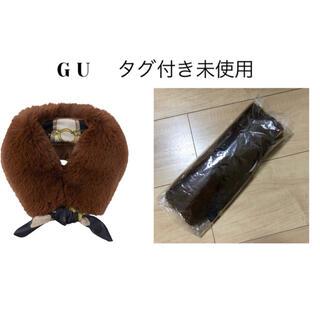 ジーユー(GU)のGU✨ 2WAYフェイクファーティペット+E✨タグ付き未使用(茶)(マフラー/ショール)